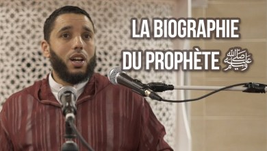 Photo of 8/8 – LA VIE DU PROPHÈTE ﷺ