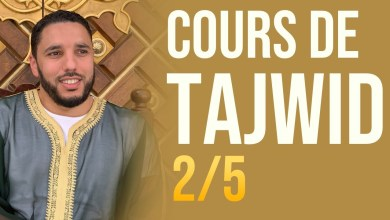 Photo of COURS DE TAJWID 2/5 – Pr Rachid ELJAY