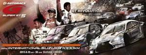 Super GT 44th International Suzuka 1000km Header