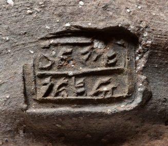 """Selo impresso em alguns dos frascos, indicando ser propriedade de """"Avadi lnhm ', que provavelmente foi um alto funcionário na administração do rei Ezequias. Foto: Israel Antiquities Authority"""