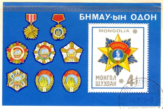 A stamp with surrounding material, like the one from a 1988 Mongolian cover, is called a souvenir sheet.