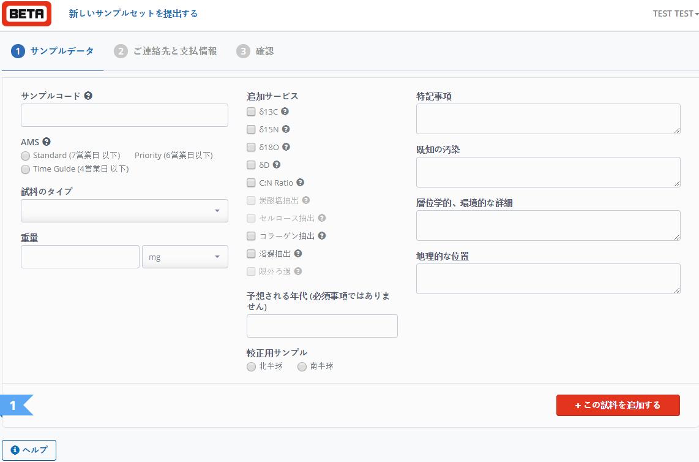 C14 Lab Beta Analytic 日本語版データシート