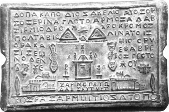 Altfel de istorie: Niascharian. Cea mai veche scriere din lume