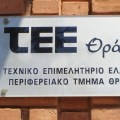 ΤΕΕ (1)
