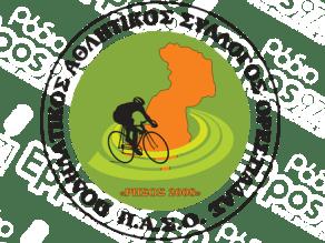 Ποδηλατικός Αθλητικός Σύλλογος Ορεστιάδας Ρήσος