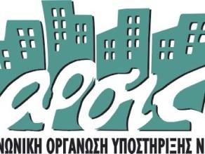 Θέση εργασίας στην Μεταβατικής Δομής Φιλοξενίας της ΑΡΣΙΣ στην Αλεξανδρούπολη