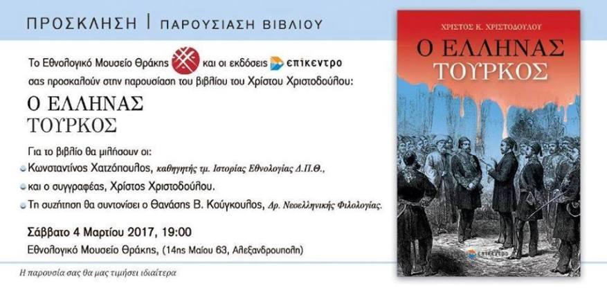 """Παρουσίαση βιβλίου """"Ο Έλληνας  Τούρκος"""" στην Αλεξανδρούπολη"""