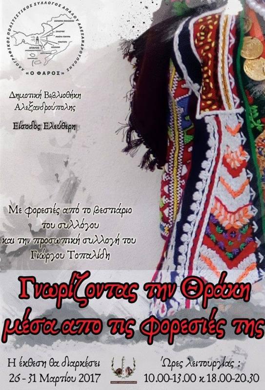 «Γνωρίζοντας τη Θράκη μέσα από τις φορεσιές της» στην Αλεξανδρούπολη