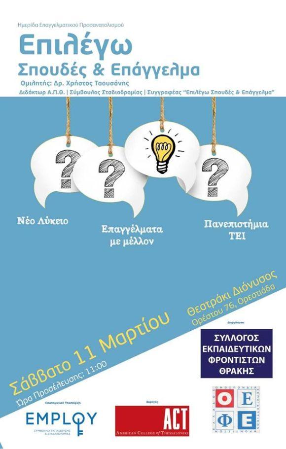 """Ημερίδα Επαγγελματικού Προσανατολισμού """"Επιλέγω Σπουδές & Επάγγελμα"""" στην Ορεστιάδα"""