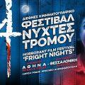 """""""Νύχτες Τρόμου"""""""
