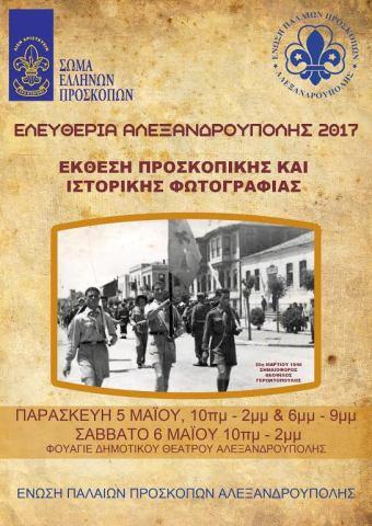 Έκθεση προσκοπικής και ιστορικής φωτογραφίας στην Αλεξανδρούπολη