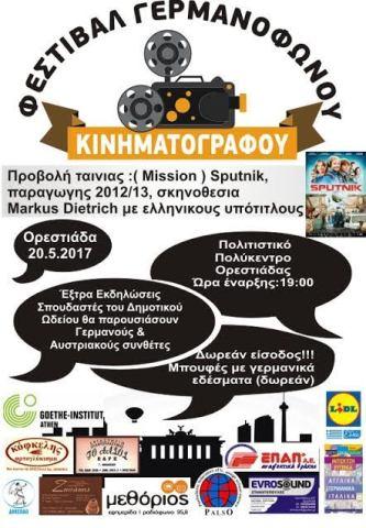 Φεστιβάλ Γερμανόφωνου Κινηματογράφου Ορεστιάδας!