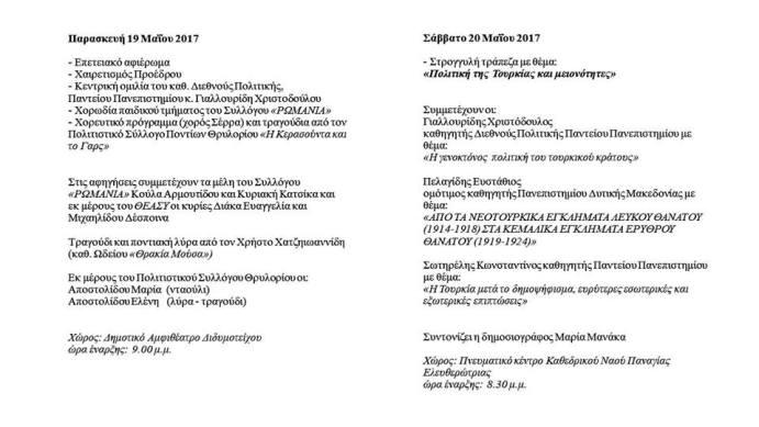 Τριήμερες εκδηλώσεις Μνήμης της Γενοκτονίας των Ελλήνων του Πόντου στο Διδυμότειχο