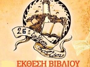 26η Έκθεση Βιβλίου Αλεξανδρούπολης