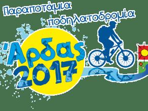 Παραποτάμια ποδηλατoδρομία στην23η Συνάντηση Νέων Άρδα 2017!