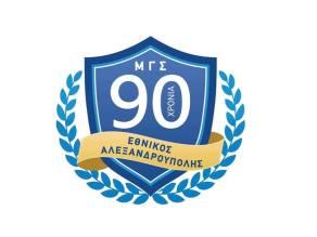 """""""90 Χρόνια Εθνικός"""": Εκδήλωση για τον εορτασμό των 90 χρόνων του ΜΓΣ ΕΘΝΙΚΟΣ"""