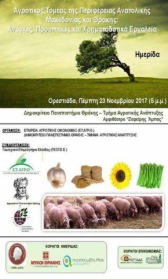 Ημερίδα με θέμα τον Αγροτικό Τομέα στην Ορεστιάδα