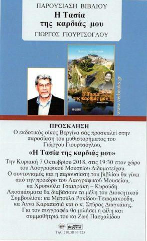 """""""Η Τασία της καρδιάς μου"""" του Γιώργου Γιουρτσόγλου , παρουσίαση βιβλίου"""