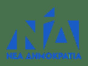 Νέα Δημοκρατία - ΝΕΑ ΔΗΜΟΚΡΑΤΙΑ - nea dimokratia - Νέας Δημοκρατίας
