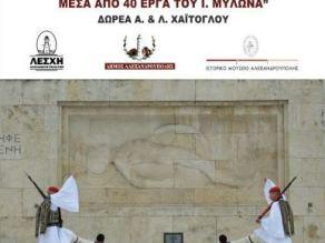 ευζωνική στολή, έκθεση, ιστορικό μουσείο Αλεξανδρούπολης