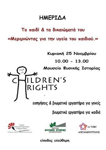 """Ημερίδα """"Μεριμνώντας για την υγεία του παιδιού"""" στην Αλεξανδρούπολη"""