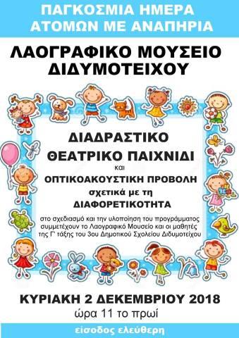 Παγκόσμια Ημέρα Ατόμων με Αναπηρία το Λαογραφικό Μουσείο Διδυμοτείχου