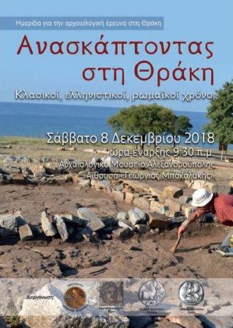 αρχαιολογικό μουσείο αλεξανδρούπολης, ημερίδα