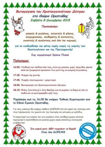 πρόγραμμα, Θούριο 2018, φωταγώγηση δέντρου