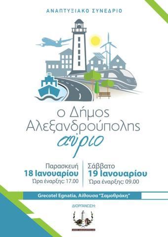 Συνέδριο Αλεξανδρούπολη