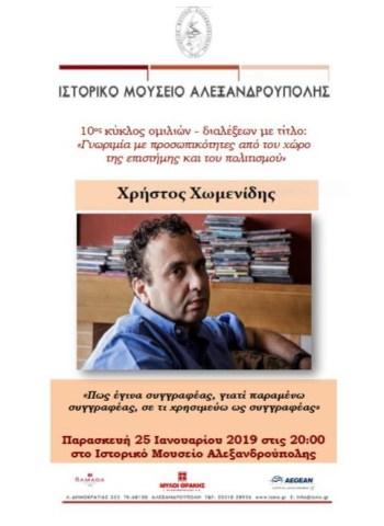 Χωμενίδης, ομιλία, Ιστορικό μουσείο αλεξανδρούπολης