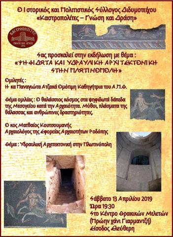 Ψηφιδωτά και Υδραυλική Αρχιτεκτονική στην Πλωτινόπολη, Καστροπολίτες