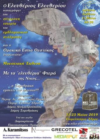 Με τα Ελευθέρια Φτερά της Νίκης... η Σαμοθράκη εμπνέει τον πλανήτη, Αλεξανδρούπολη, έκθεση