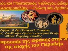 Καστροπολίτες, Θράκη εποχή Περικλή