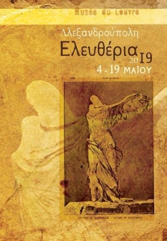 Ελευθέρια 2019, Αλεξανδρούπολη