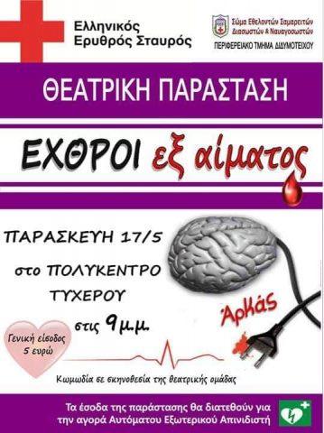 Ελληνικός Ερυθρός Σταυρός, θεατρική παράσταση, Τυχερό