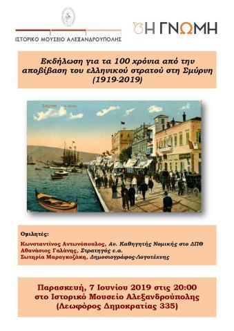 100 χρόνια από την αποβίβαση του ελληνικού στρατού στη Σμύρνη, Ιστορικό Μουσείο Αλεξανδρούπολης