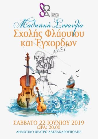 συναυλία, δημοτικό ωδείο Αλεξανδρούπολης