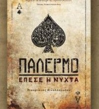 παλέρμο, εξώφυλλο, Κιναλόπουλος