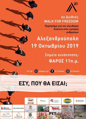 Walk for Freedom - Περπατάμε για την Ελευθερία