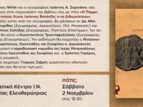 Ο Πάμμεγας Σκηπτούχος Άγιος Ιωάννης Βατάτζης ο εκ Διδυμοτείχου, παρουσίαση βιβλίου