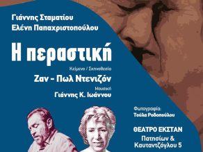 """Η Συνάντηση"""" του Ζαν - Πωλ Ντενιζόν, Αλεξανδρούπολη"""