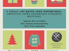 Εθνολογικό Μουσείο Θράκης, παραμύθι, Χριστούγεννα