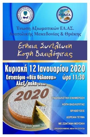 25η Ετήσια Γενική Συνέλευση - Kοπή βασιλόπιτας, Αλεξανδρούπολη
