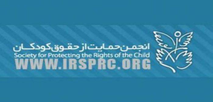 Risultati immagini per انجمن حمایت از حقوق کودکان