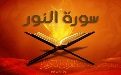 Surah Noor Verses 20 & 21 – Forgive & Overlook