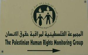 Palestinian Human Rights Monitoring Group