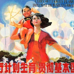 China's Reproductive Regime: Mei Fong & Barbara Demick on China's one child policy