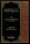 MasjidSunnaAstn_2016-Apr-04