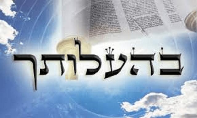 Behaalotejá, con el rabino Moshe Bendahan