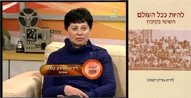 El kibutz: un recorrido interno, con Lidia Gordon Knecht